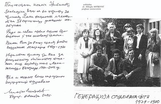 АкадемикАка Митровић
